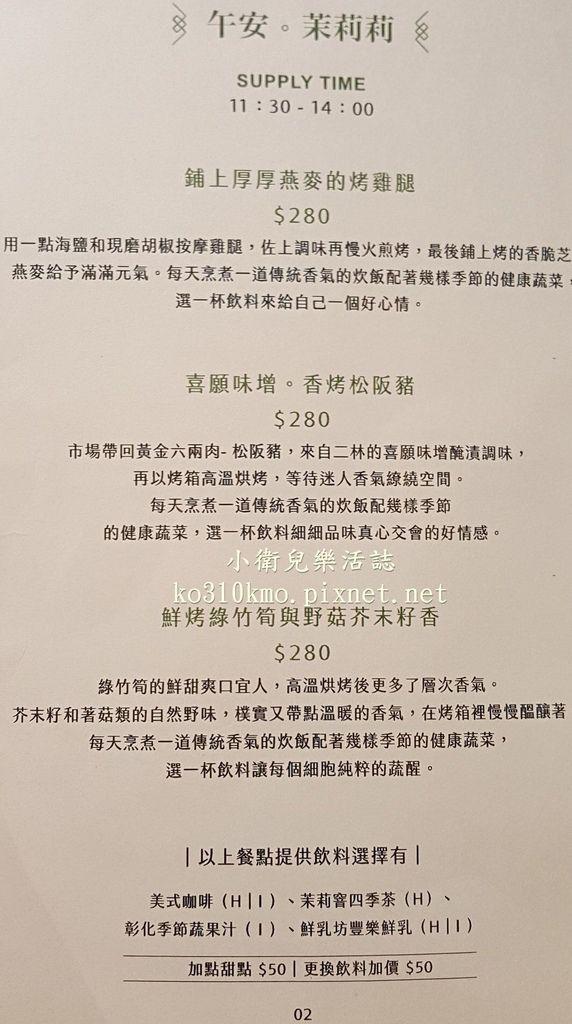 茉莉莉菜單價位 (3)