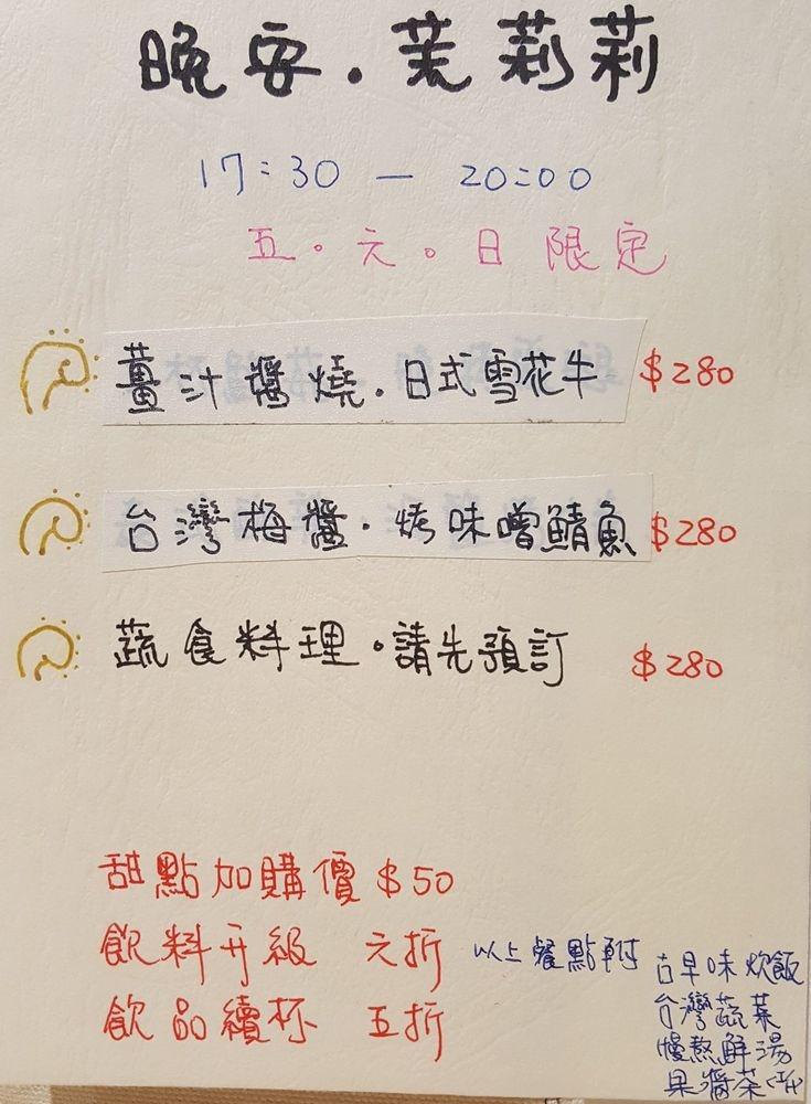 茉莉莉菜單價位 (1)