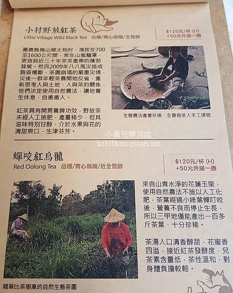 彰化文青-三樓日常物 (3)