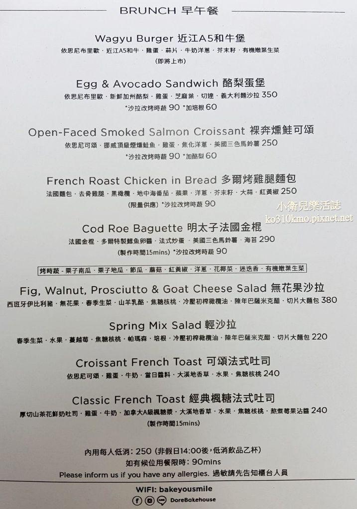 多爾法式烘焙菜單 (2)
