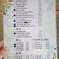 森林裡的餐桌菜單