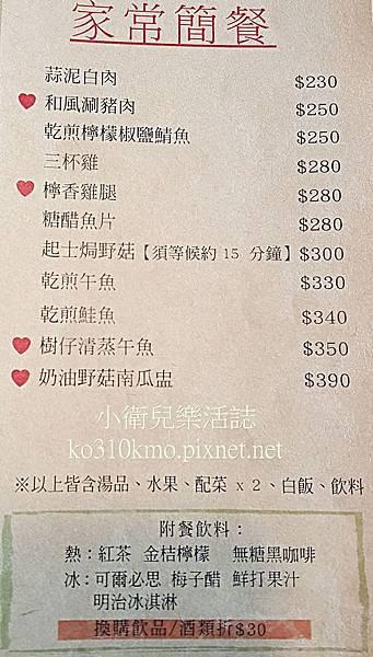 鹿港簡餐-I-Life 咖啡菜單 (1)