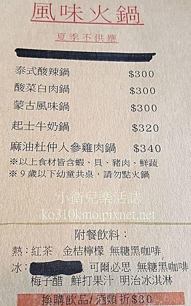 鹿港簡餐-I-Life 咖啡菜單 (2)