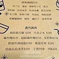 鹿港簡餐-I-Life 咖啡菜單 (6)