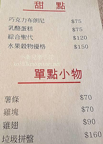鹿港簡餐-I-Life 咖啡菜單 (3)