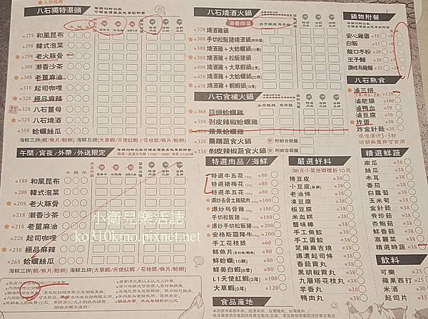 彰化火鍋-八石什鍋 (17)