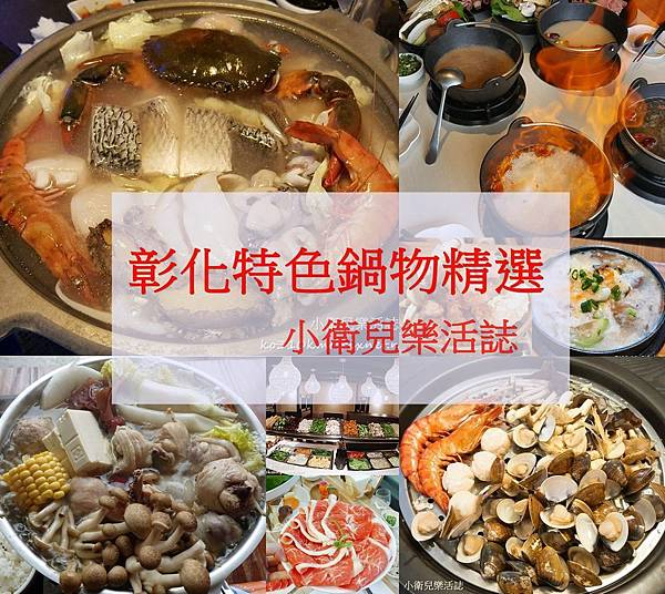 彰化特色鍋物精選