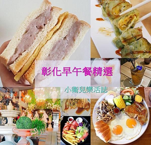 彰化早午餐精選