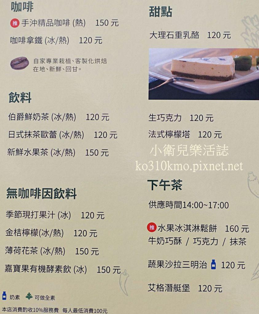 新社下午茶-山沐斯達sunmoonstar菜單1