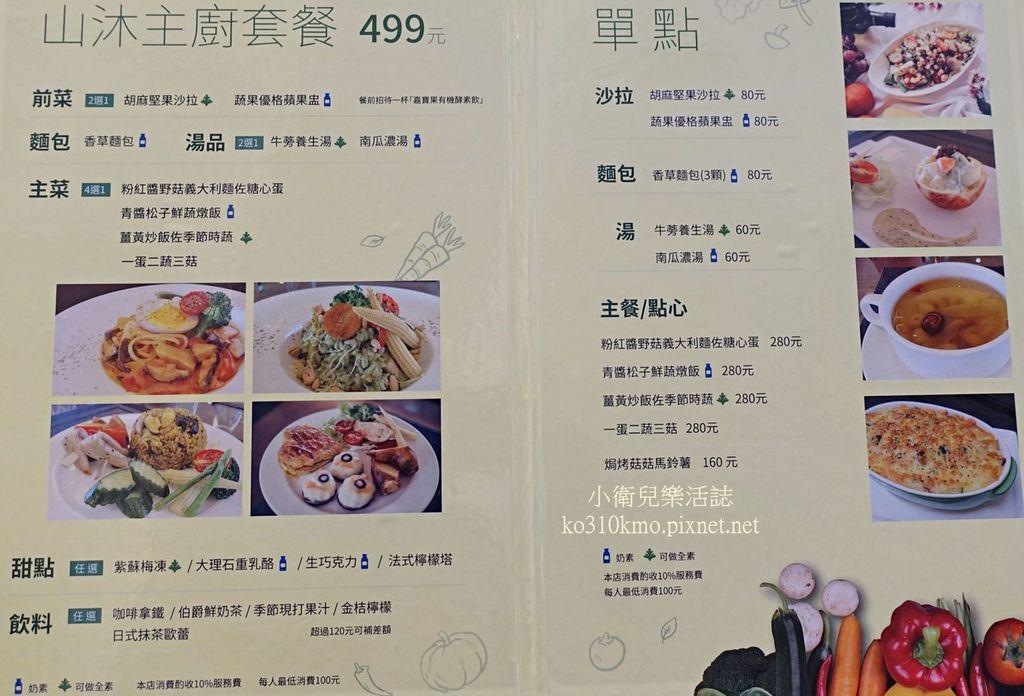 新社下午茶-山沐斯達sunmoonstar菜單