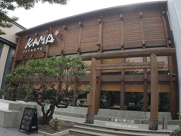 公益路美食.Kama-釜 日式丼飯專門店 (1)
