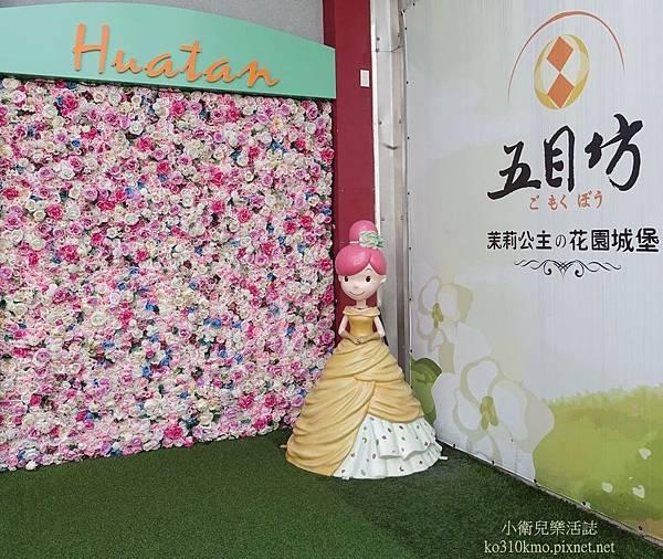 花壇美食-茉莉公主蛋包飯-環境 (1)