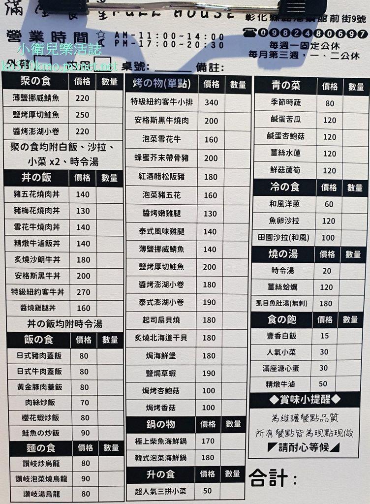 鹿港丼飯-滿座食堂菜單