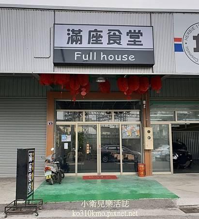 鹿港燒肉丼飯.滿座食堂 (1)
