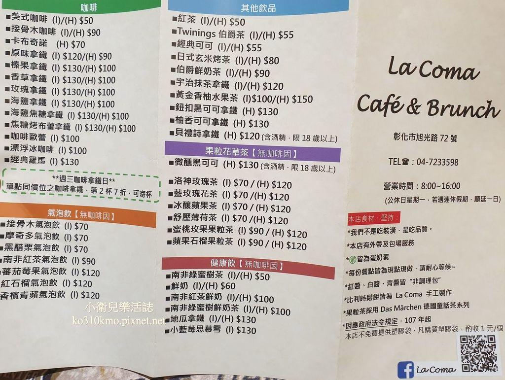 彰化早午餐-La Coma Cafe &Brunch菜單 (2)