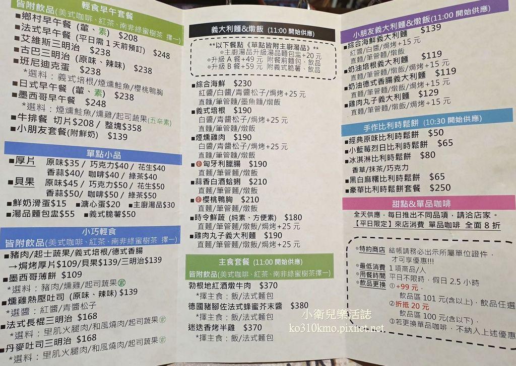 彰化早午餐-La Coma Cafe &Brunch菜單 (1)