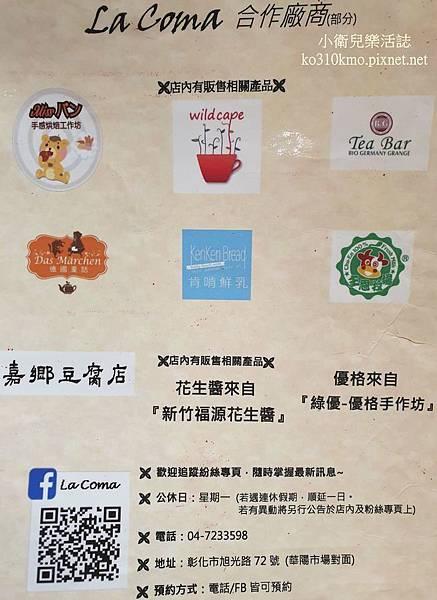 彰化簡餐-La Coma Cafe &Brunch 食材