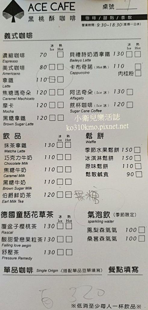 彰化咖啡廳-Ace Cafe菜單 (1)