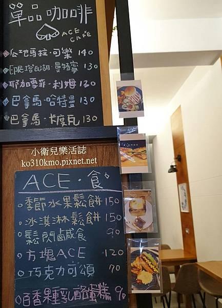 彰化咖啡廳-Ace Cafe菜單 (2)