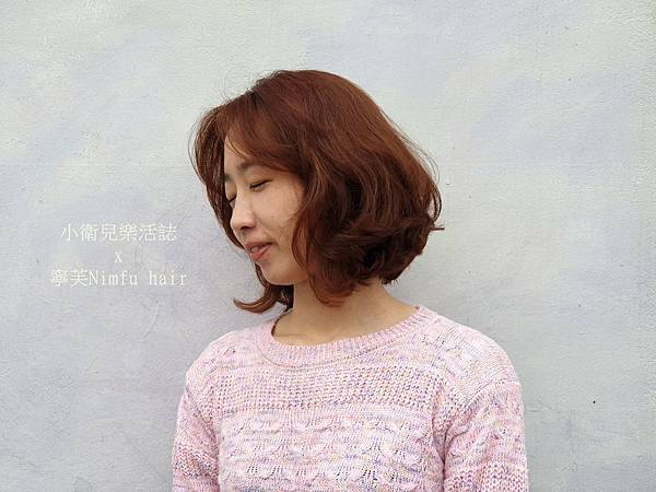 台中氣墊燙-寧芙Nimfu hair (1)