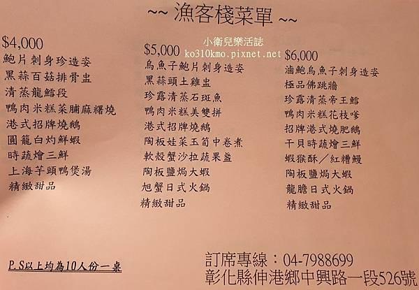 漁客棧合菜菜單 (1)
