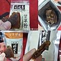 香港必買拌手禮 (1)