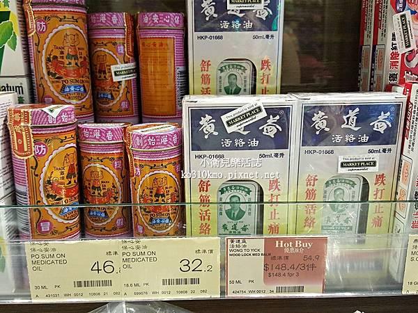 香港必買拌手禮 (2)