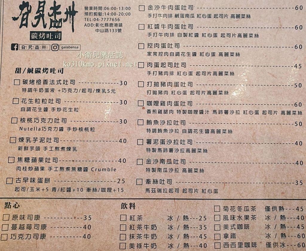 鹿港碳烤吐司菜單