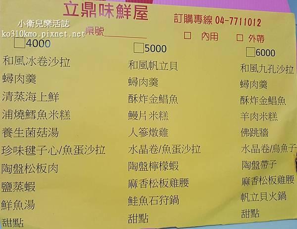 立鼎味鮮屋菜單 (2)