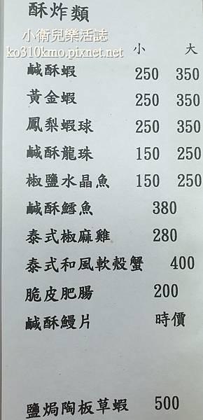 和美熱炒-和園食館菜單 (4)