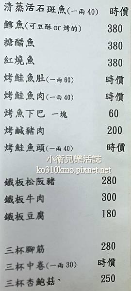 和美熱炒-和園食館菜單 (3)