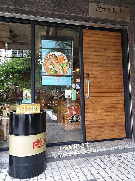 台中日式丼飯-秋刀鬥肥牛 (1)