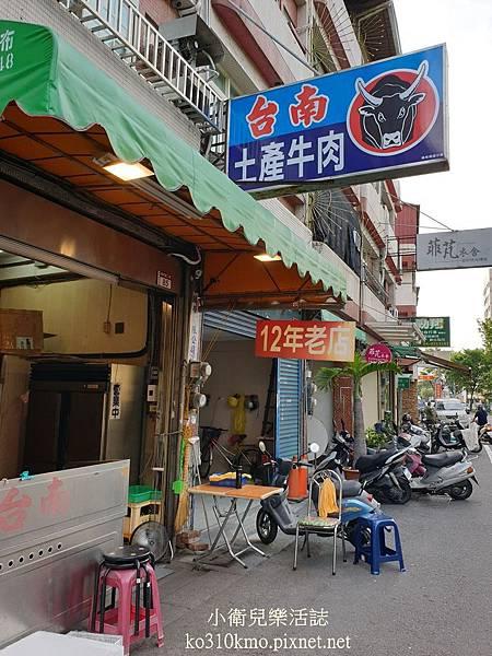 彰化員林美食.台南土產牛肉店 (1)