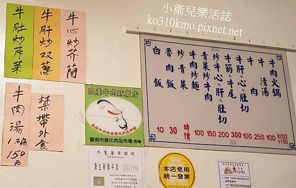 彰化員林美食.台南土產牛肉店菜單價位