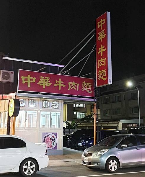 和美美食-中華牛肉麵 (16)