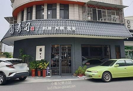 彰化日式料理-國壽司 (4)