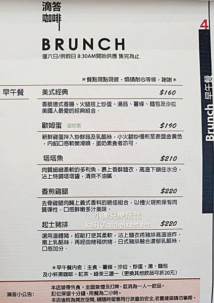 彰化早午餐.滴答咖啡菜單價位 (5)