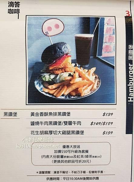 彰化早午餐.滴答咖啡菜單價位 (4)