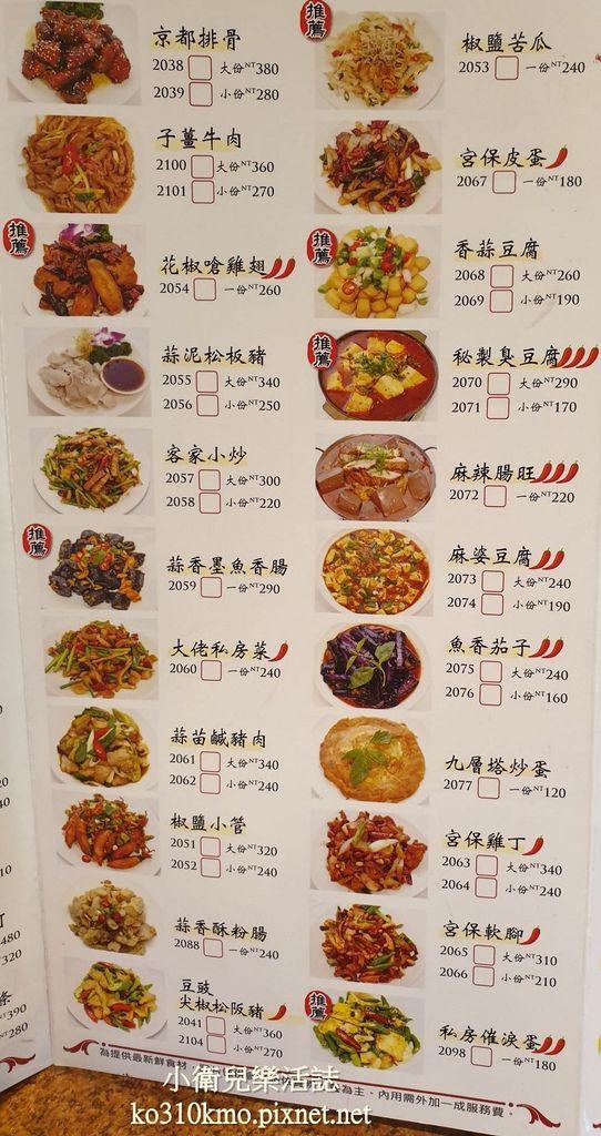 台中港式料理-頂園燒鵝菜單價位 (3)