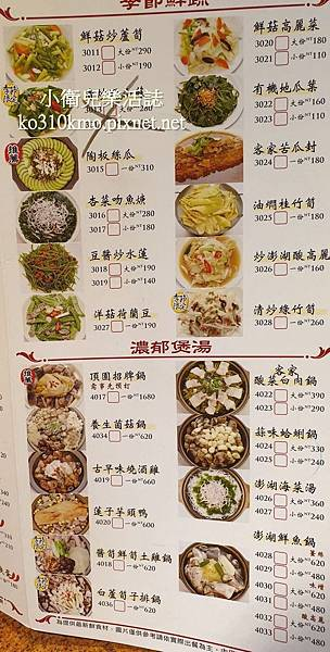 台中港式料理-頂園燒鵝菜單價位 (2)