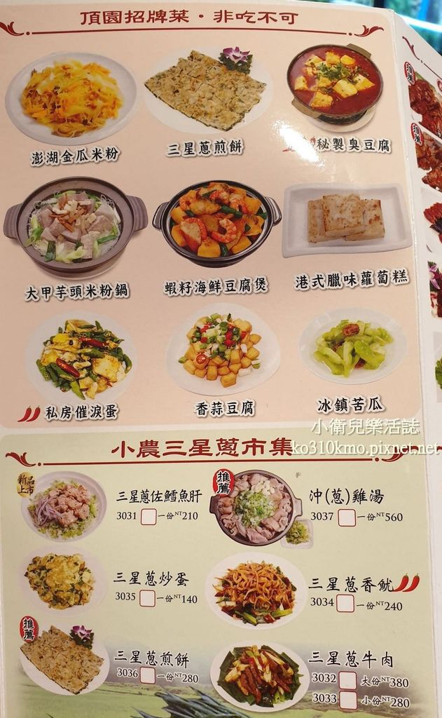 台中港式料理-頂園燒鵝菜單價位 (5)