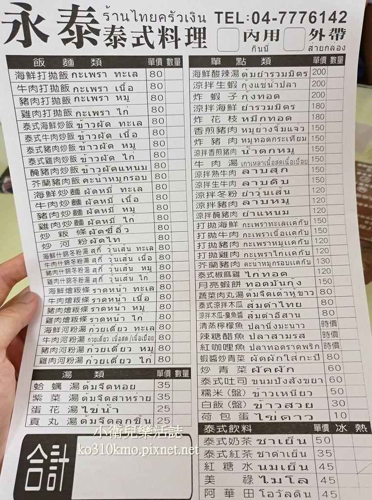 鹿港美食-永泰泰式料理菜單