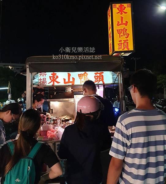 精誠夜市-鼎揚東山鴨頭 (1)