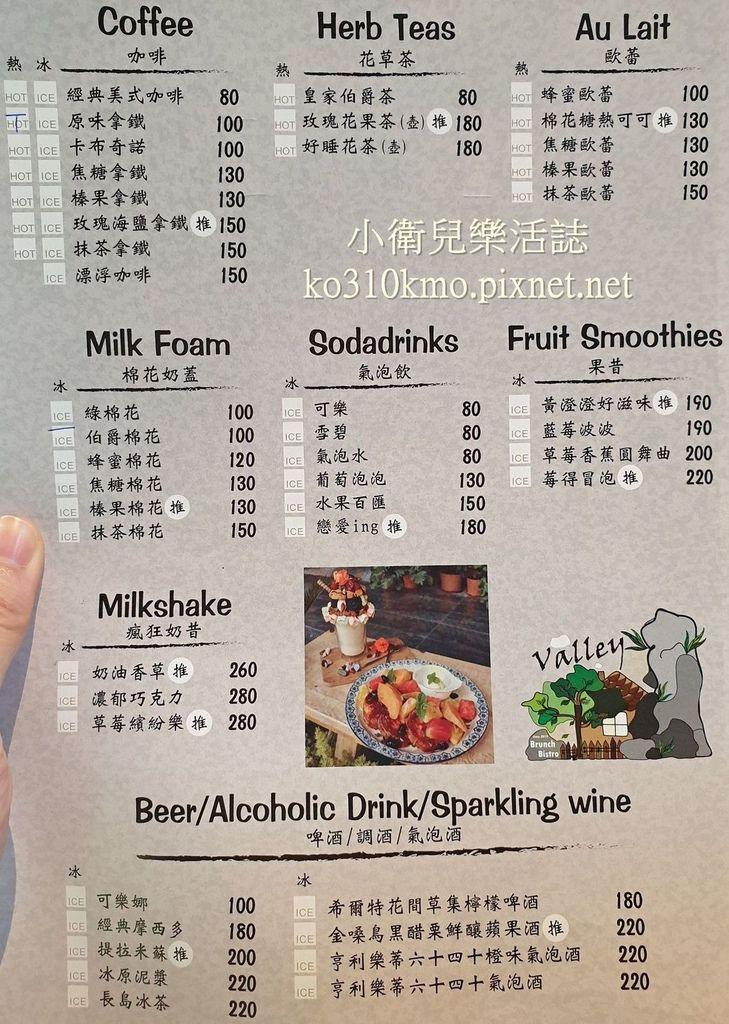 暖谷莊園菜單 (12)