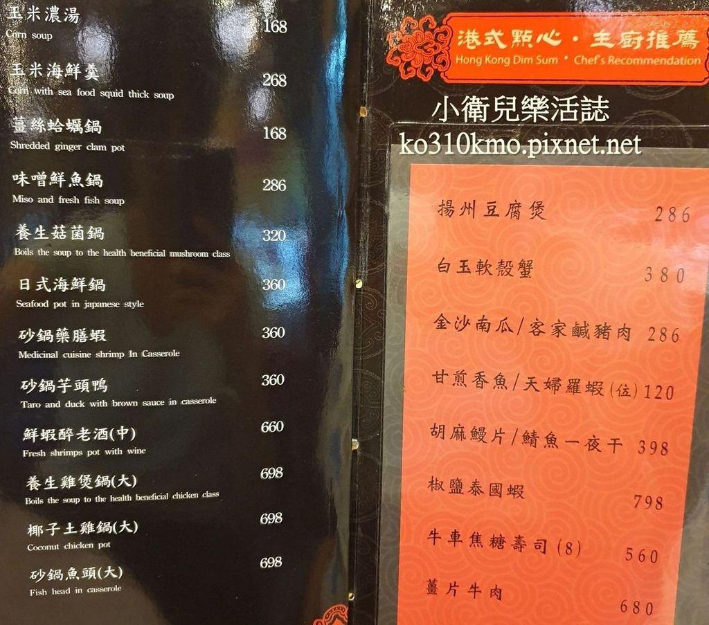 中華美饌菜單價位 (3)