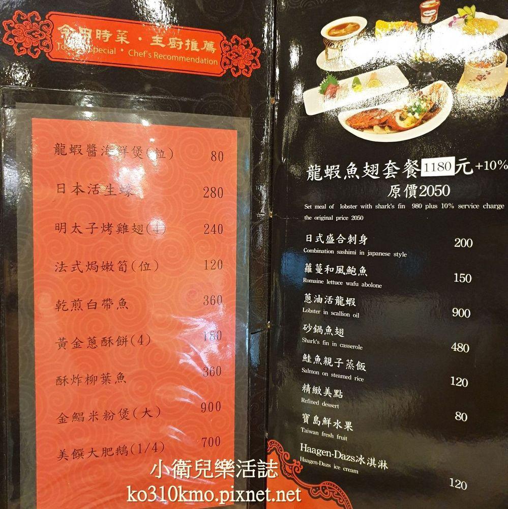彰化川菜館.中華美饌菜單價位