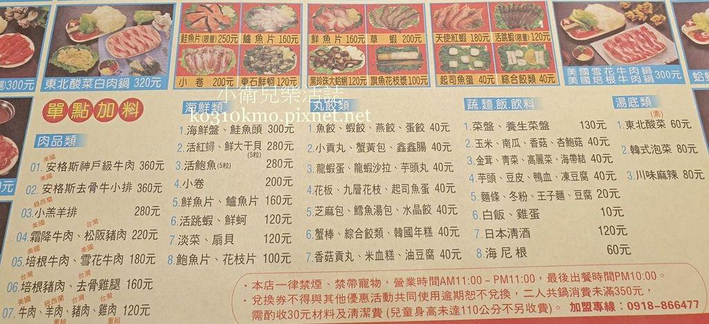 鍋全日式涮涮鍋菜單價位 (1)