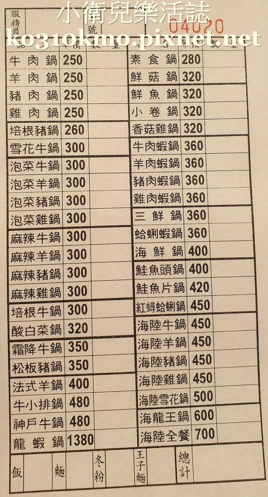 鍋全日式涮涮鍋菜單價位 (3)
