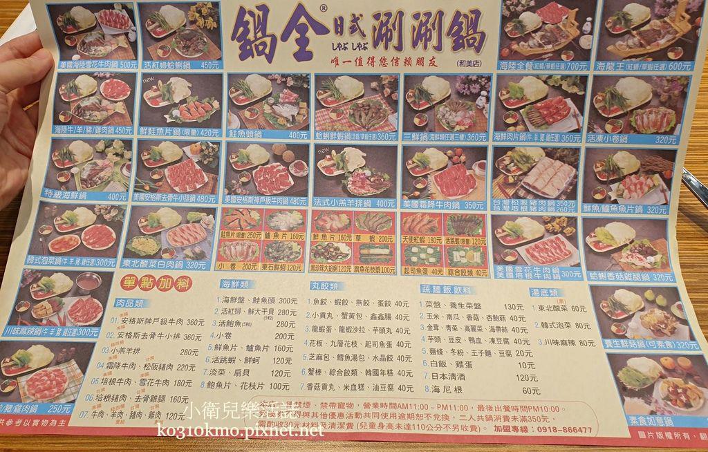 鍋全日式涮涮鍋菜單價位