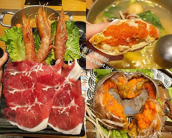 和美火鍋.鍋全日式涮涮鍋